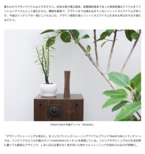 木製ダンベル紹介1