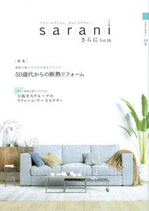 リフォーム事業のPR誌「sarani」表紙