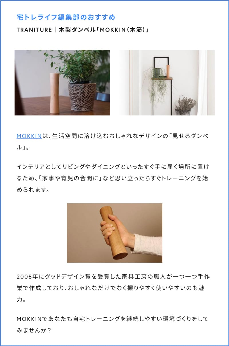 木製ダンベルMOKKIN紹介